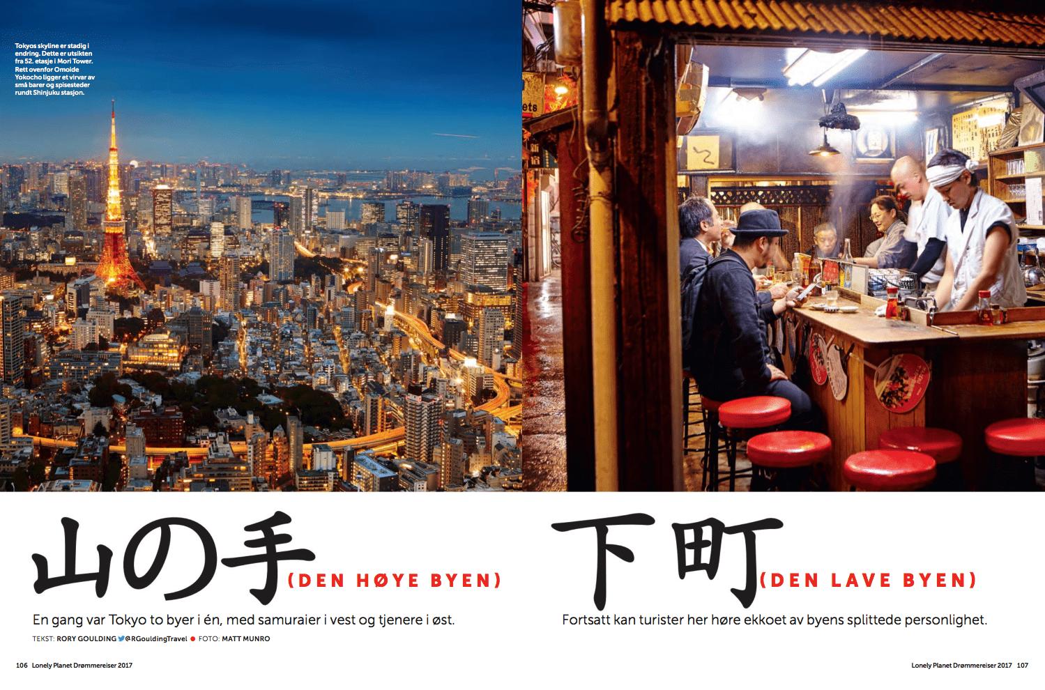 Høyt og lavt i Tokyo, oppslag