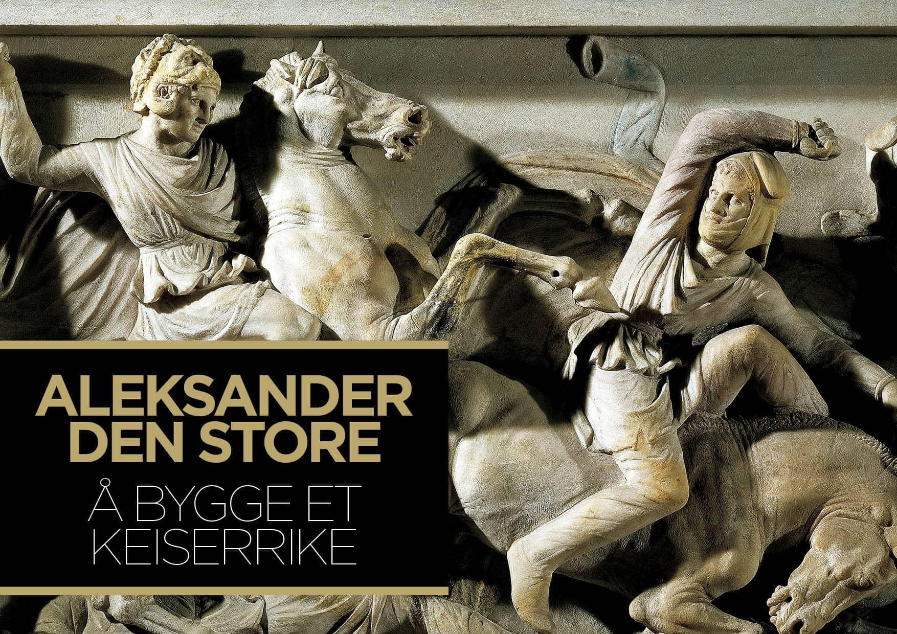 Aleksander den store – Å bygge et keiserrike